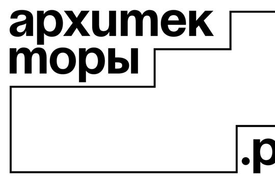 В число 100 финалистов офлайн-программы Архитекторы.рф вошли чебоксарцы