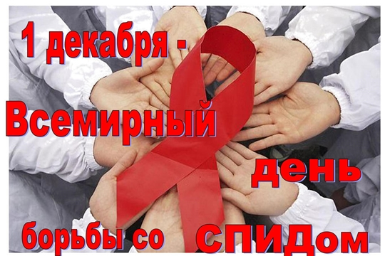 Акция «Стоп ВИЧ/СПИД» проходит в Чебоксарах