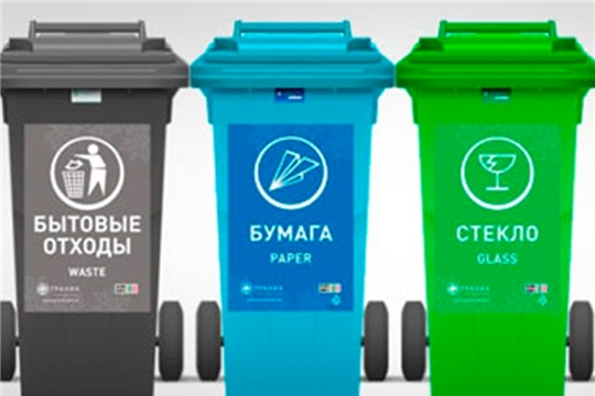 Три четверти чебоксарцев согласны разделять: на «Открытом городе» завершилось голосование по раздельному сбору отходов