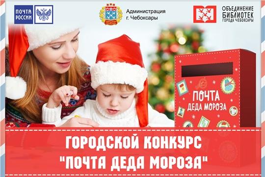 В Чебоксарах стартовал новогодний конкурс «Почта Деда Мороза»