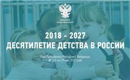 Десятилетие  детства  в  Чувашской  Республике