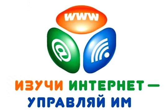Открыта регистрация на VII виртуальный чемпионат для школьников «Изучи интернет – управляй им»