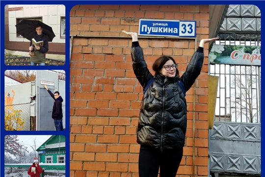 В краеведческой библиотеке г. Канаш состоялись конкурс – эссе «Они живут в названьях улиц…» и фотоконкурс «На фоне Пушкина…»