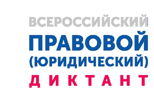 Вопросы Росреестра включены во Всероссийский правовой диктант