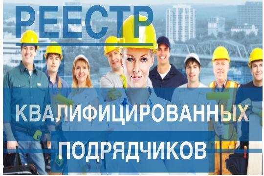 Минстроем Чувашии объявлен предварительный отбор для включения в реестр квалифицированных подрядных организаций