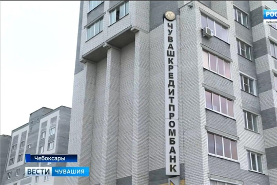 Отзыв лицензии у Чувашкредитпромбанка обернулся личными трагедиями для людей и крахом проектов