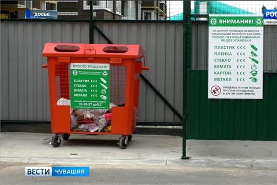 В Чебоксарах в течение двух лет планируют полностью перейти на раздельный сбор мусора
