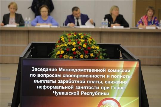 Заседание Межведомственной комиссии по вопросам своевременности и полноты выплаты заработной платы