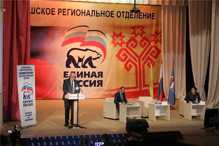 XXIX Конференция Чувашского регионального отделения Всероссийской политической партии «Единая Россия»