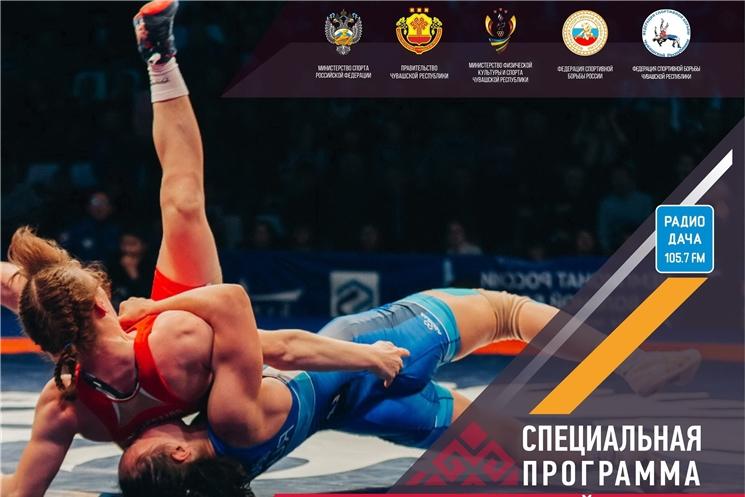 В Чувашии седьмой год подряд пройдет Кубок России по вольной борьбе среди женщин