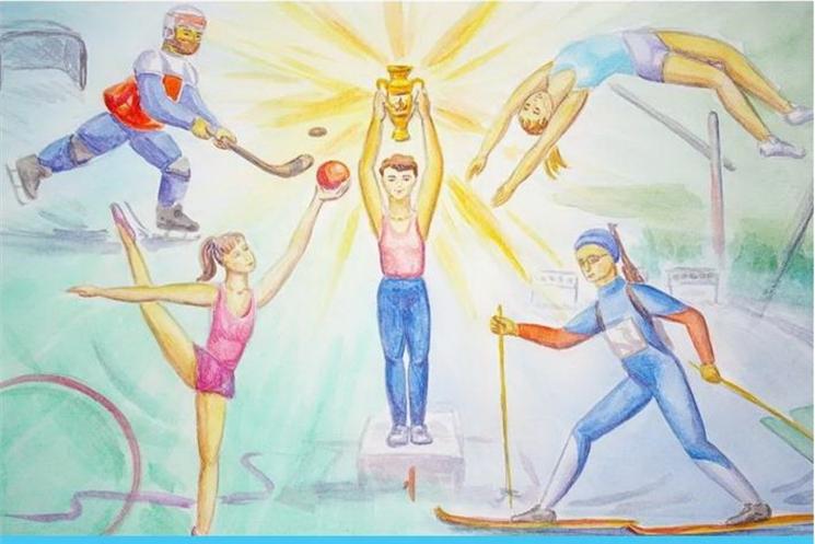 Продолжается конкурс детских рисунков «Спорт глазами детей»