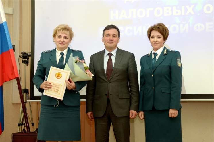 Состоялось торжественное собрание, посвященное Дню работника налоговых органов Российской Федерации