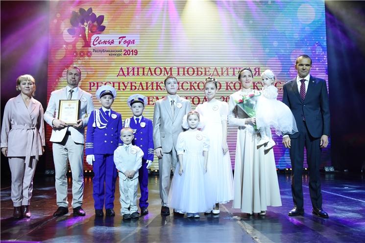 Глава Чувашии Михаил Игнатьев наградил победителей республиканского конкурса «Семья года - 2019»