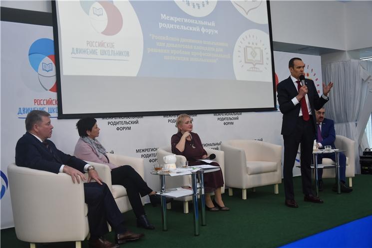 I межрегиональный родительский форум «Российское движение школьников как диалоговая площадка для решения проблем профессиональной навигации школьников»