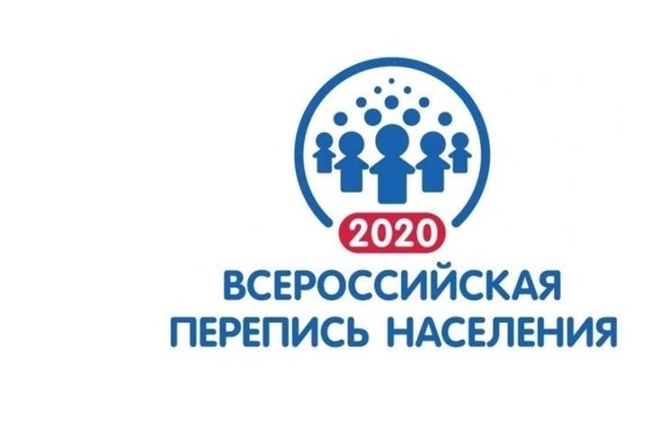 С 1 по 31 октября 2020 года пройдет Всероссийская перепись населения
