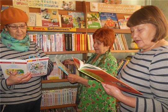 В библиотеках города Шумерля прошел Всероссийский День Чтения