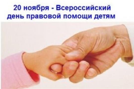 20 ноября в городе Шумерля пройдет День правовой помощи детям