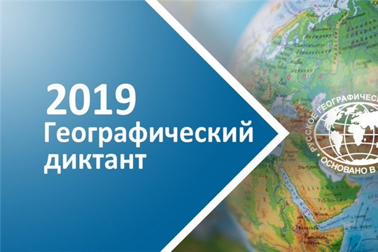 Шумерля присоединится к международной просветительской акции «Географический диктант»