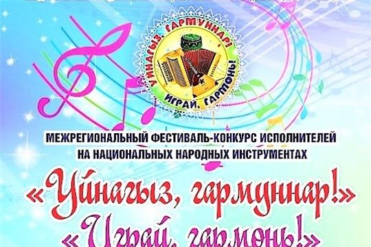 Национально-культурная автономия татар Чувашии приглашает принять участие в межрегиональном конкурсе «Уйнагыз, гармуннар!» («Играй, гармонь!»)