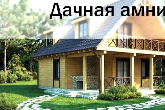 Оформление дома по «дачной амнистии»