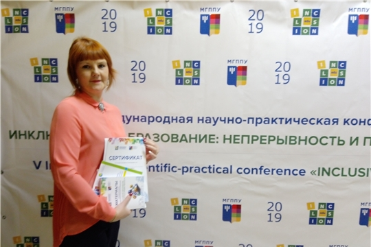 Елена Брусянина приняла участие в работе V Международной научно –практической конференции «Инклюзивное образование: непрерывность и преемственность»