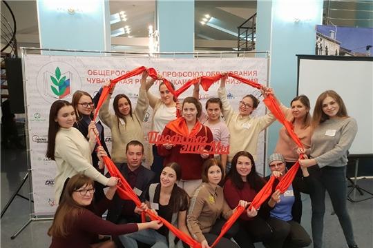 Молодые педагоги Ибресинского района - на республиканском форуме молодых педагогов «Время молодых»