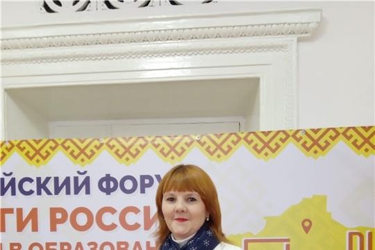 На Всероссийском форуме «Педагоги России: инновации в образовании» в Чебоксарах