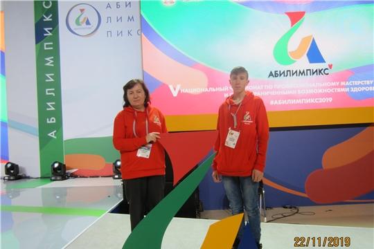 V Национальный чемпионат «Абилимпикс»