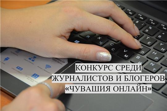 Прием заявок на конкурс среди журналистов и блогеров «Чувашия онлайн»
