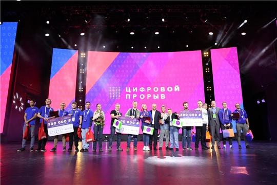 Проект команды программистов из Чувашии отметили дополнительным призом на конкурсе «Цифровой прорыв»