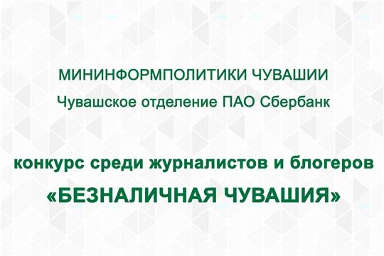 Завершается прием заявок на участие в конкурсе журналистов и блогеров «Безналичная Чувашия»