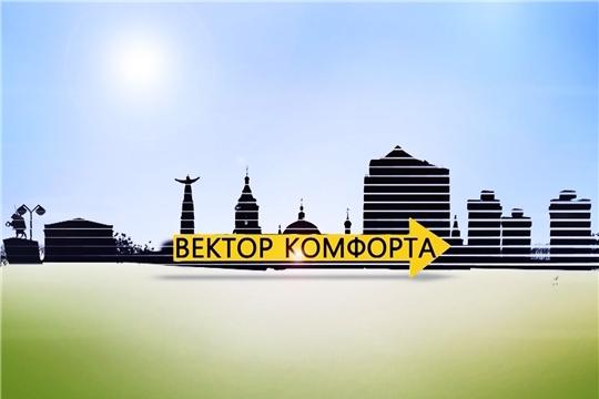 7 ноября – премьера нового выпуска программы «Вектор комфорта» Национального телевидения Чувашии