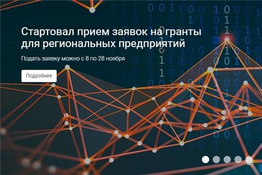 Региональные проекты в сфере цифровых технологий получат до 1 млрд рублей