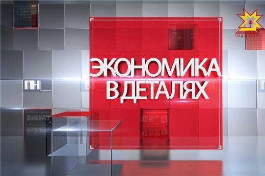 В эфире Национального телевидения Чувашии — новый выпуск программы «Экономика в деталях»