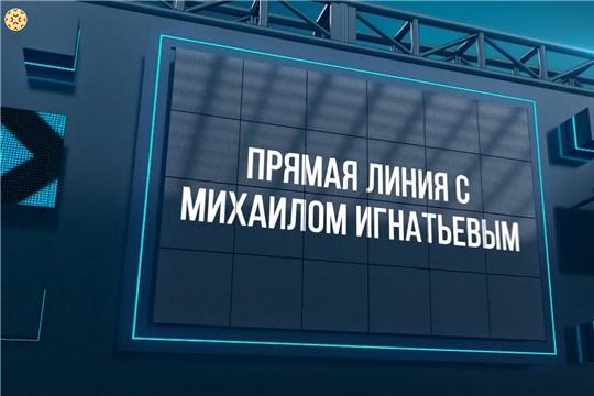 Глава Чувашии Михаил Игнатьев отвечал на волнующие жителей вопросы в прямом эфире Нацтв