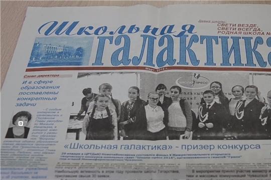 В Цивильской общеобразовательной школе №2 выпускается газета под названием «Школьная галактика»
