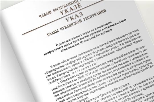 Глава Чувашии подписал указ о мерах по повышению комфортности среды проживания граждан