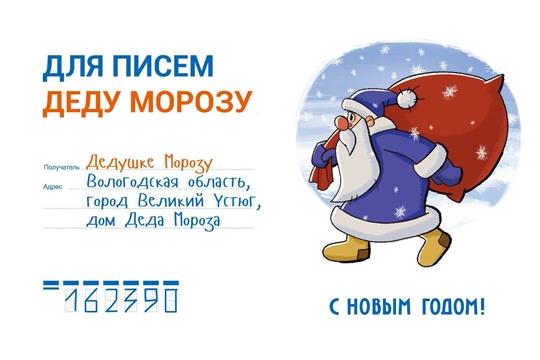 В почтовых отделениях Чувашии работает почта Деда Мороза