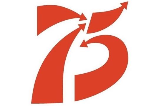 Начал работу официальный сайт празднования 75-летия Победы