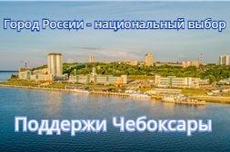 Город России - национальный выбор. Поддержи Чебоксары!