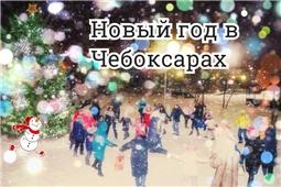 Новый год в Чебоксарах