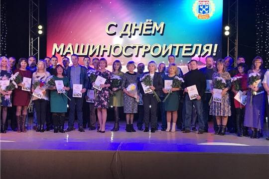 В ПАО «Чебоксарский агрегатный завод» состоялся праздничный вечер,где чествовали машиностроителей