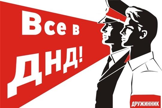 Продолжается набор граждан в «Добровольную народную дружину города Чебоксары