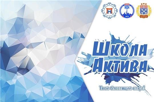 Молодежь Калининского района прокачается на Школе актива-2019