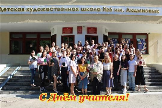 Педагоги-художники Чебоксарской детской художественной школы №6 имени Акцыновых принимают поздравления в День учителя