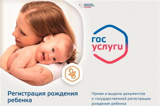 Заявление на государственную регистрацию рождения ребёнка можно подать через интернет