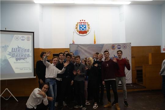 В Калининском районе г.Чебоксары дан старт молодежной «Школа актива»