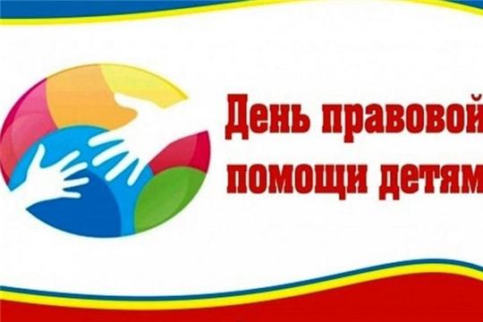 20 ноября в Доме ребенка «Малютка» Всероссийский День правовой помощи детям