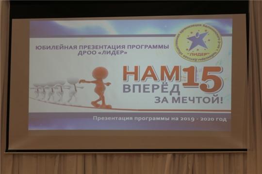 Детской общественной организации «Лидер» Калининского района г.Чебоксары исполнилось 15 лет