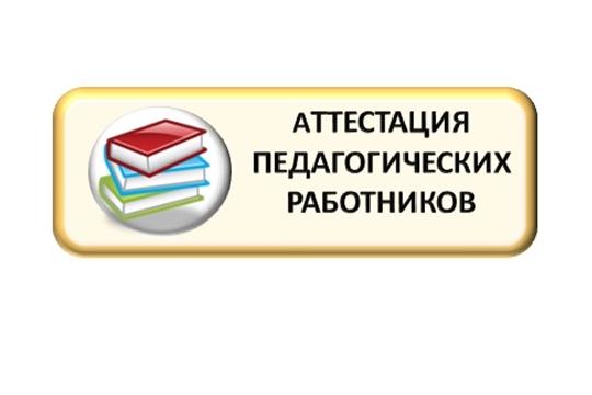 В Чебоксарах проходит аттестация педагогических работников